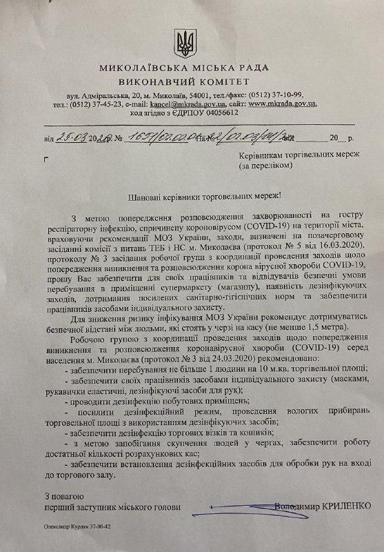 У Миколаєві перевірили супермаркети та рекомендували забезпечити безпечні умови перебування працівників та відвідувачів у приміщеннях торговельних об'єктів