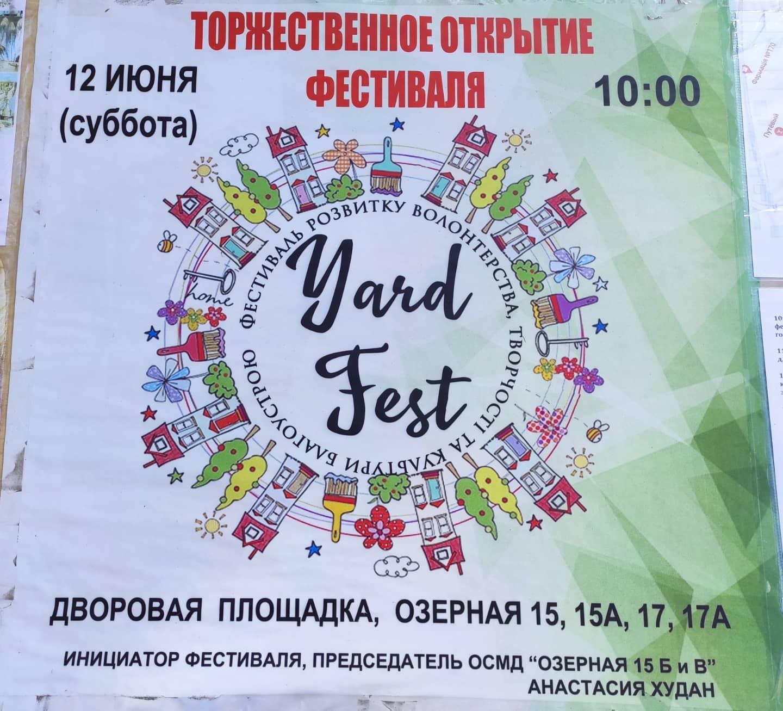 У Заводському районі Миколаєва відбувся фестиваль