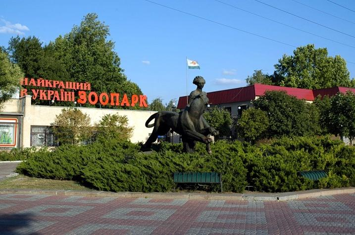 Николаевский зоопарк».